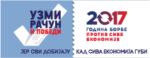 Baner_za_veb_ sajt Uzmi racun i pobedi_cirilica